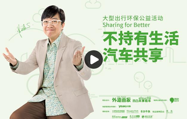 凹凸租车-汽车共享曹启泰篇