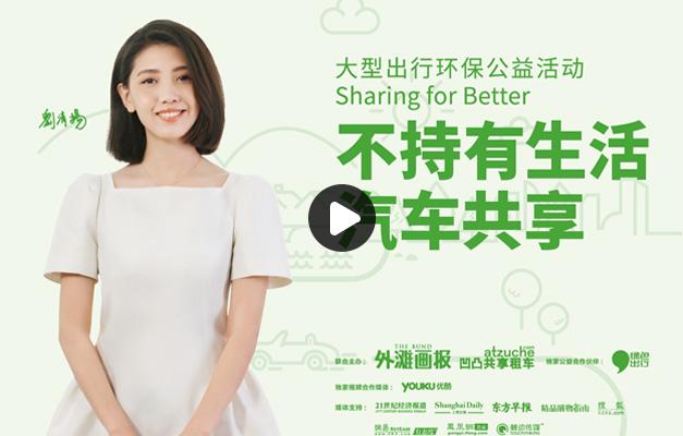 凹凸租车-汽车共享刘清扬篇