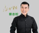 凹凸租车-汽车共享蔡志松篇