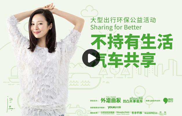 凹凸租车-汽车共享江一燕篇